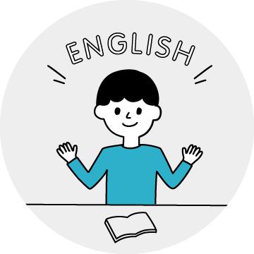 英語に対する興味を持つことができる