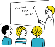 英語放題で語学力UP!